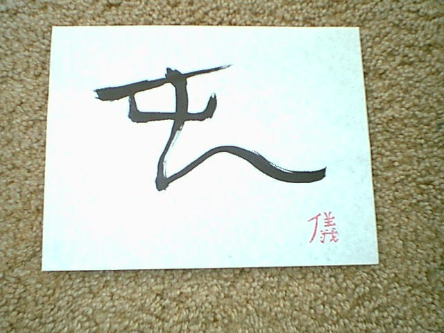 Japanese Symbol For Chaos